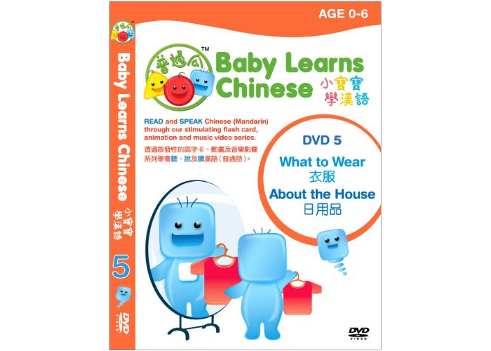 Baby learns chinese 5 (what to wear, about the house) [DVD] - 1
